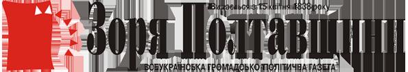 Зоря Полтавщини. Громадсько-політична газета